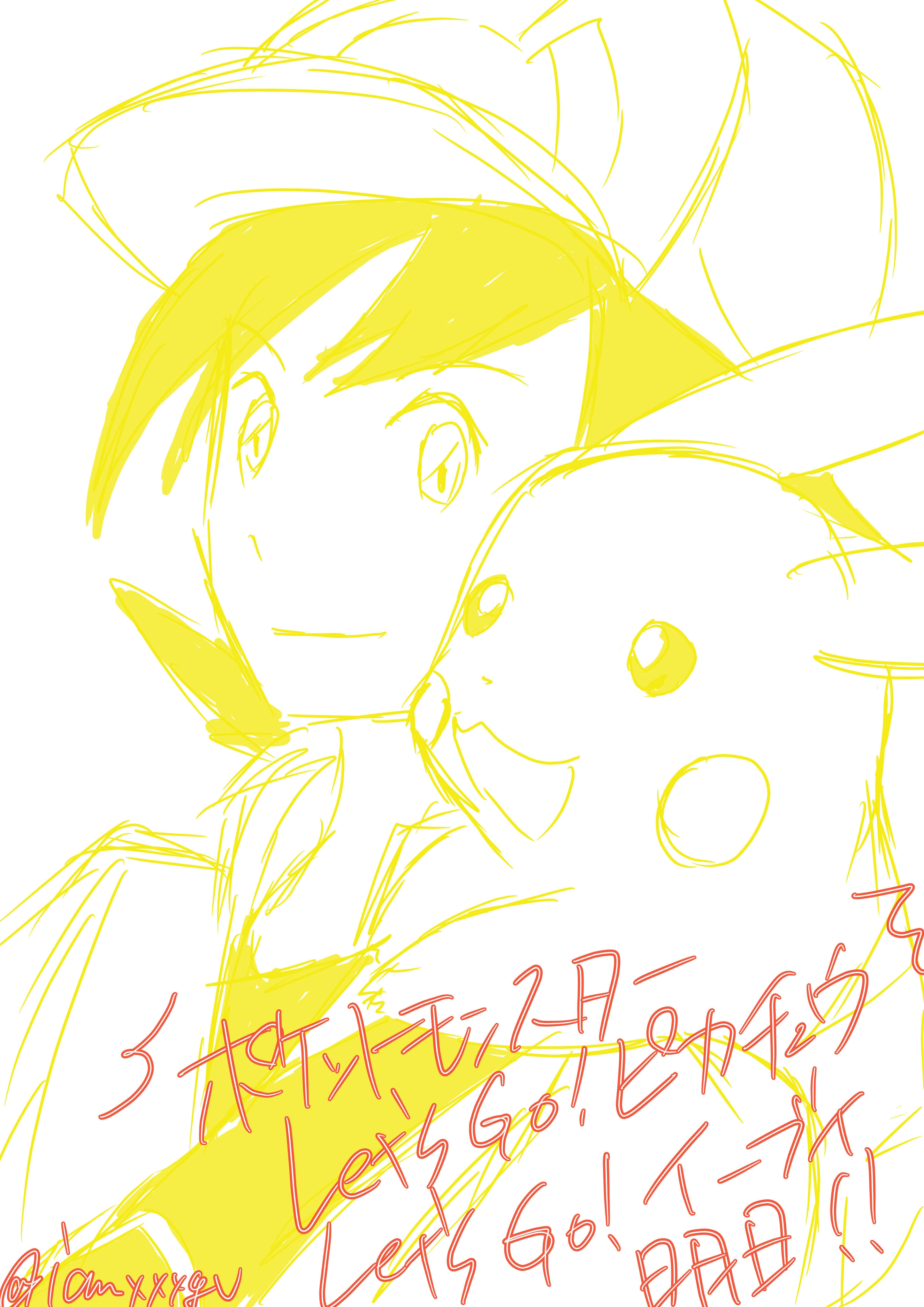 【ピカブイ】ついに明日!11月16日にポケモンLets Go!ピカチュウ・イーブイ発売!